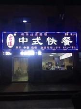 东营市吉连餐饮管理有限澳门拉斯维加斯娱乐