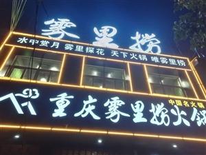 重庆雾里捞火锅涡阳店