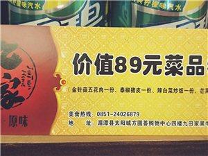 [九田家]满100返89菜品卷元优惠券