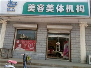 辛集市欧润芝美容养生中心