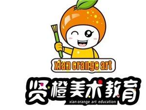 贤橙美术教育