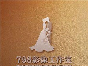 平遥婚纱摄影798影像工作室