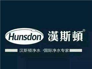 汉斯顿净水设备青白江专卖店