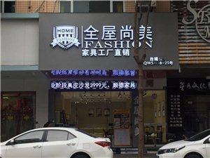全屋尚美工厂店
