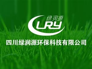 四川绿润源环保科技有限公司