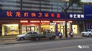 安溪钦龙五交店