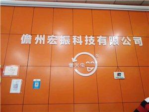 儋州宏振科技有限公司