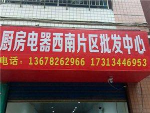厨房电器西南片区批发?#34892;?/></a></dt>                    <dd>                        <p>联系人:刘建琼</p>                        <p>电  话:13678262966</p>                        <p>地  址:邻水县万泰翡翠城2期38单元</p>                        <p class=