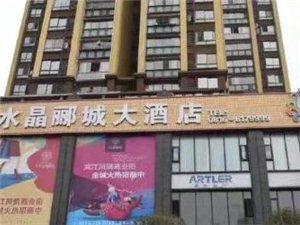 水晶郦城大酒店