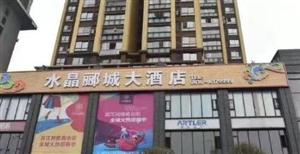水晶�B城大酒店