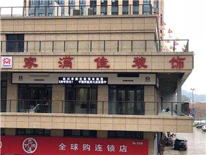 杭州家�M佳建筑�b�工程有限公司
