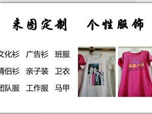 华辰文化服饰
