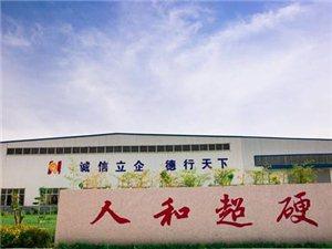 郑州人和超硬材料有限澳门网上投注赌场