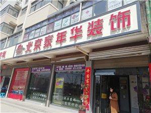 北京家年华装饰