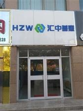 汇中普惠信息咨询服务(北京)有限公司玉门