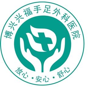 博兴兴福手足外科医院