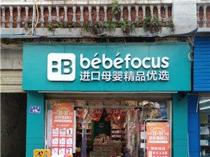 bebefocus进口母婴精品优选