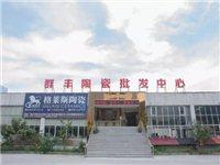 群丰陶瓷批发中心
