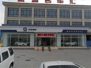 长安汽车、哈弗汽车双品牌4S店