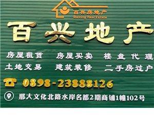 海南百兴房地产营销策划有限公司