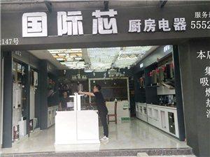 国际芯厨房电器