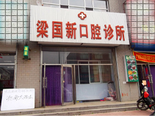 双阳区梁国新口腔诊所