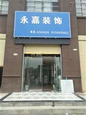 威尼斯人线上平台县永嘉装饰工程有限公司