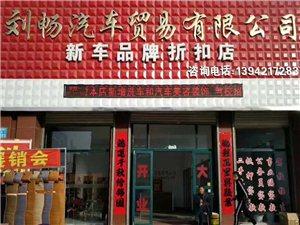 刘畅汽车贸易有限公司