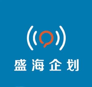 河南盛海企业营销策划有限公司