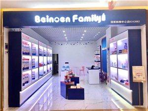 BeinoenFamily国维购物中心店