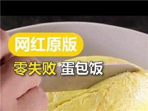 网红蛋包饭,两招搞定,有了这个小技巧,