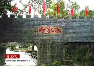 【搜城记】发现家乡之――古村落康县岸门口镇朱家沟村