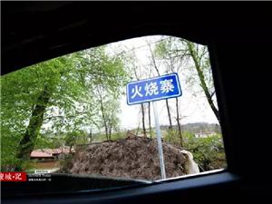 【搜城记】发现家乡之――古村落礼县宽川乡火烧寨村