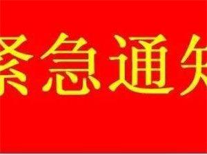 @所有陇南家长!省教育厅刚刚下发紧急通知
