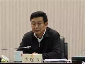 好消息:徐州市原副市长李连玉、受贿案一审获刑8年