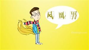 凤凰男:你的房产证必须得写我爸妈名字!网友的评论真精彩:你只能叫芦花鸡