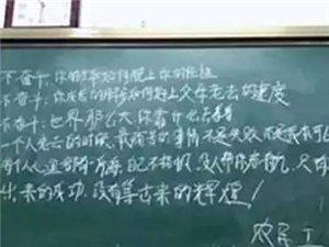 他在学校黑板上给学子写了一段话,
