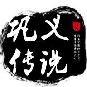 """【传说】巩义鲁庄一带""""耙拉""""地的故事"""