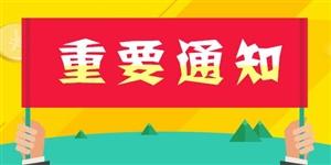 夹江县自来水公司用水通知
