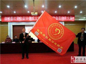 临沭县红星公益协会成立大会暨第一次会员代表大会隆重召开