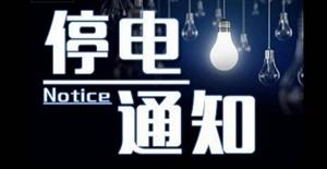 【高阳计划停电通知】2018年06月18日-6月27日