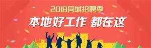 【智慧高阳】免费发布招聘、求职信息!6.18最新!