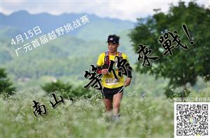 4月15日澳门威尼斯人网站首届越野挑战赛——南山,等你来战!!!