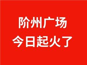 """阶州广场起""""火""""了"""