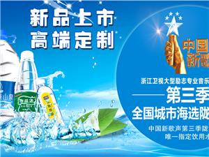御瑶源山泉成为《中国新歌声》第三季陇南赛区唯一指定用水