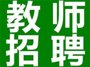 2018年济阳县公开招聘教师简章