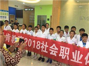 """爱肯教育2018社会职业体验之""""小小眼科医生"""""""