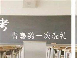 高考倒计时,小龙坎老火锅祝莘莘学子金榜题名!