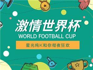 『星光纯K』2018俄罗斯・世界杯/