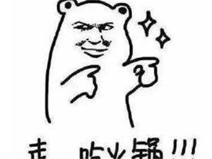 世界杯福利!啤酒、小火锅、世界杯,尽情一夏!!!